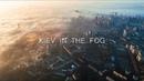 КИЕВ В ТУМАНЕ. Аэросъемка города с высоты птичьего полета.