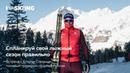 Лыжная подготовка любителей. Егор Сорин о лыжном сезоне 2018\19 в Лектории I Love Skiing