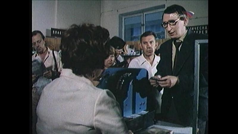 Не отходя от кассы сатирический киножурнал Фитиль 1981 год