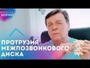 Что такое протрузия позвоночника и почему ее путают с грыжей Нейрохируг Зорин Николай Александрович