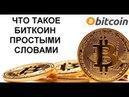 Что такое Биткоин Bitcoin Как работает Биткоин BTC и Майнинг простым языком