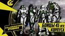 Известные бойцы 41-ого Элитного Корпуса   Звёздные Войны