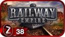 Railway Empire Прохождение на русском 38 Скоростные пути СЦЕНАРИЙ FullHD PC