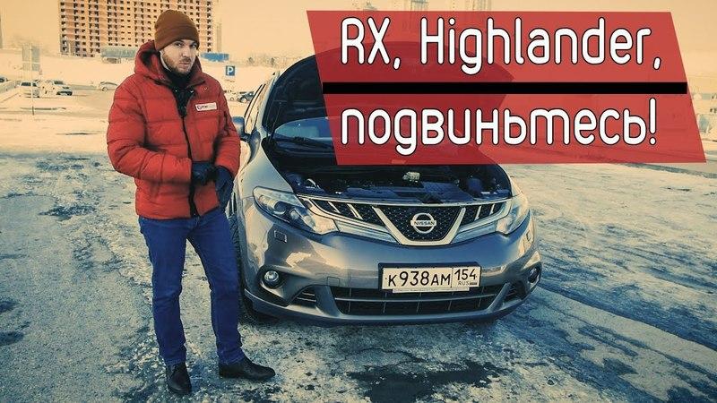 Он способен уделать RX и Highlander! Nissan Murano ( Обзор авто от РДМ-Импорт ).