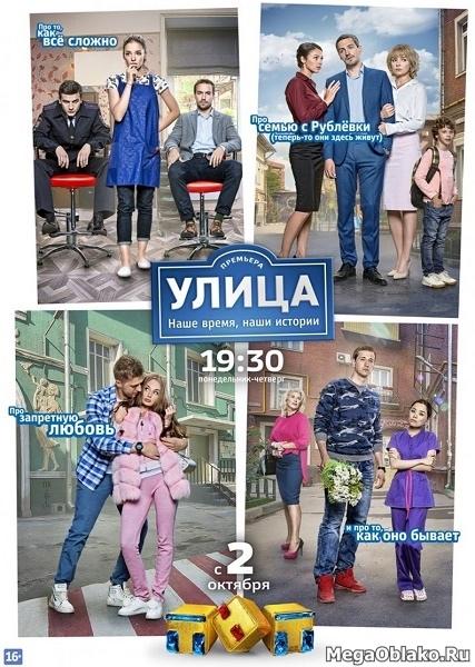 Улица (1-2 сезоны: 1-113 серии из 113) / 2017-2018 / РУ / WEB-DLRip