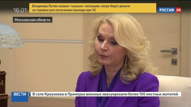 Новости на Россия 24 • Путин деньги за справки с пострадавших в ЧС взимать больше не будут