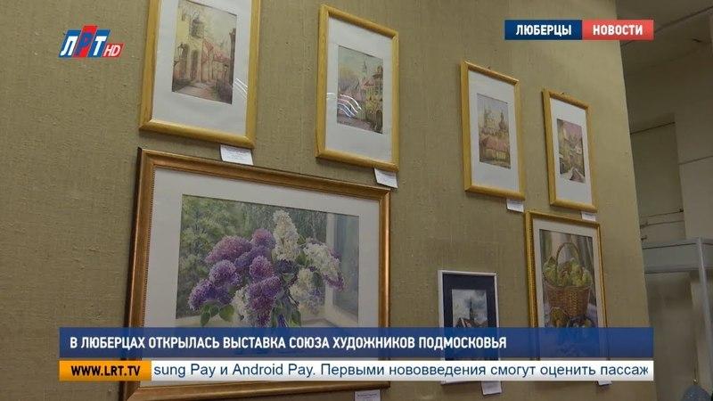 В Люберцах открылась выставка Союза художников Подмосковья