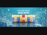 Новогоднее Рекламные заставки (ТНТ, 17.12.2018-13.01.2019)