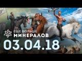 [Игровые новости] Ещё Больше Минералов 3.04.2018
