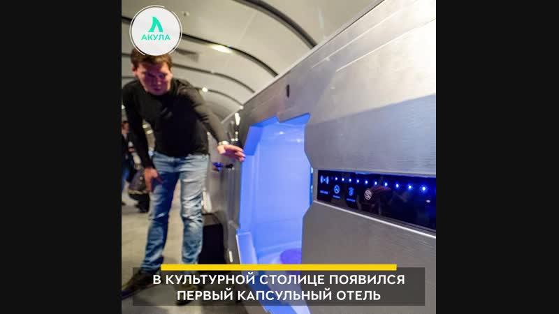 Капсульный отель в Пулково | АКУЛА