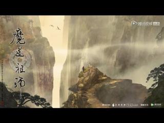 Магистр Дьявольского культа/Mo Dao Zu Shi — OST «Напившись вина, вижу во сне прошлую жизнь» (русские субтитры)