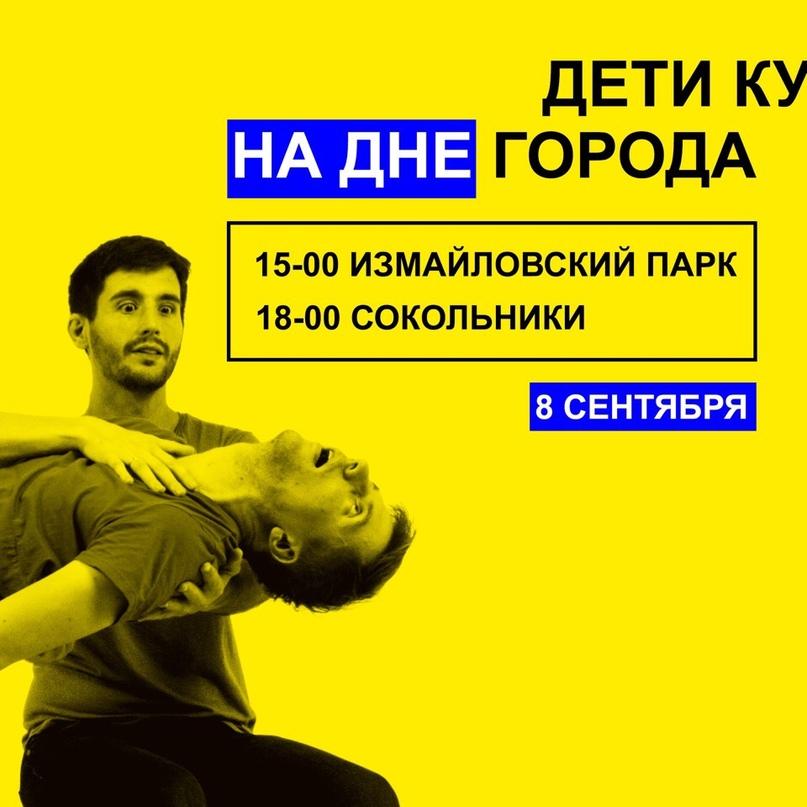 Михаил Абрагин | Москва
