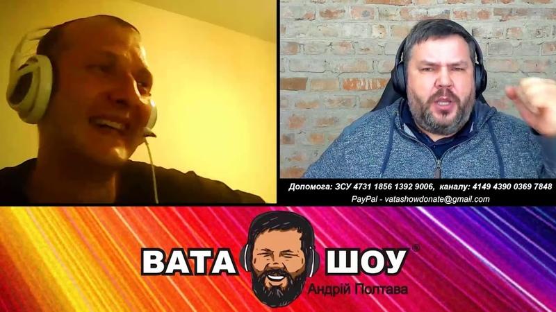 Вчимо з росіянами мову ВАТА ШОУ Андрей Полтава