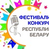 Фестивали и конкурсы в Республике Беларусь