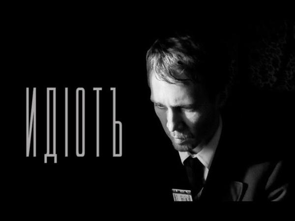 Идиот | the idiot (2003)