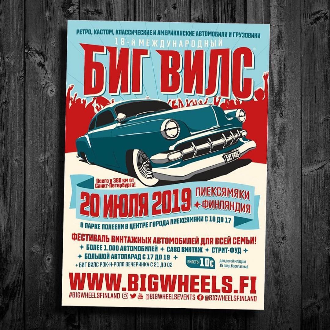 20.07 Большой автомобильный фестиваль Big Wheels!