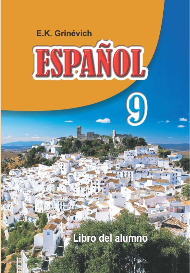 9 класс Испанский язык