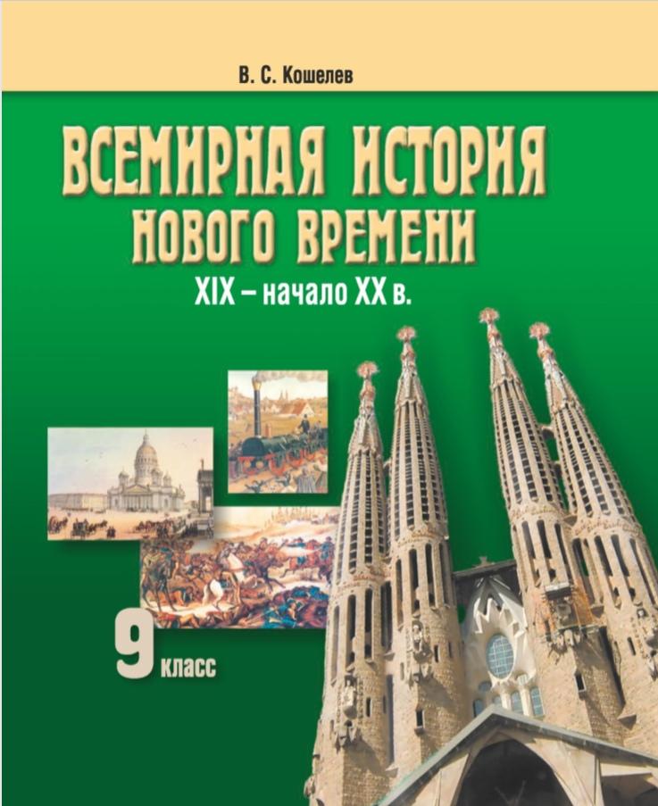 9 класс Всемирная история Нового времени, XIX - начало XX вв.