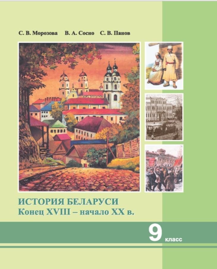 9 класс 9 класс История Беларуси — конец XVIII - начало XXв.