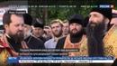 Новости на Россия 24 • Православные верующие молятся у стен Рады о вразумлении депутатов