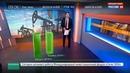 Новости на Россия 24 Судьбоносное решение ОПЕК нефтяные котировки выстрелили вверх