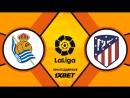 Реал Сосьедад 3:0 Атлетико | Испанская Ла Лига 2017/18 | 33-й тур | Обзор матча