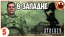 S.T.A.L.K.E.R. В ЗАПАДНЕ 05. Лаборатории Х4 и Х6.