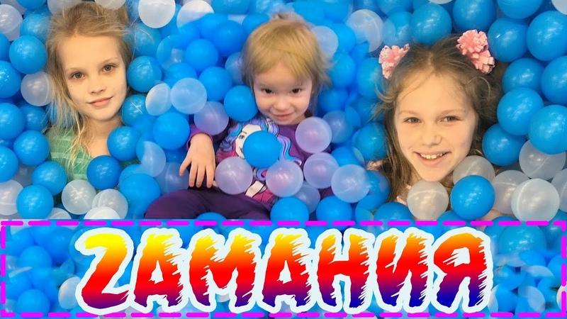 ДЕТСКИЙ ПАРК развлечений с шариками и машинками. ЗАМАНИЯ Zамания. Девочки весело играют