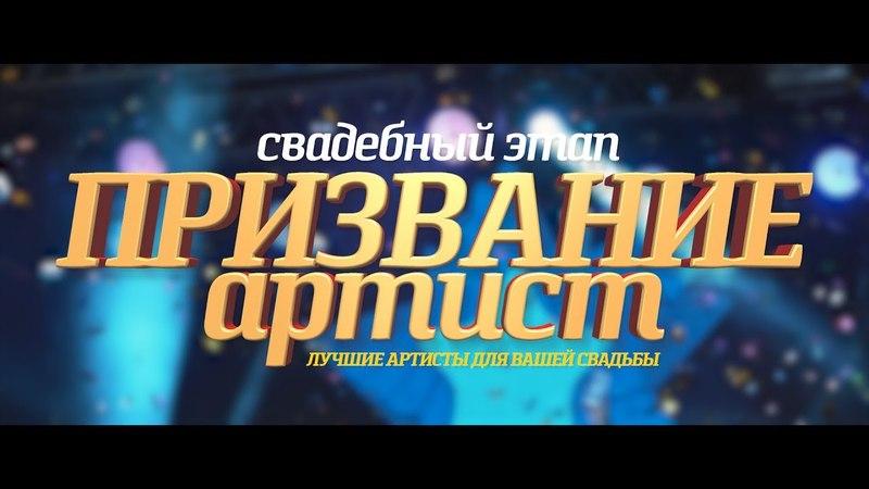 Отчётный ролик. Премия Призвание-Артист. Свадебный этап 30-го апреля 2018г. Челябинск.