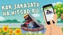 МАФ и Садовый Декор в Телефоне 📲Как сделать заказ Интернет магазин