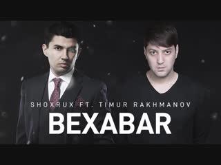 SHOXRUX FT TIMUR BEXABAR 2019HD #UzbekKliplarHD