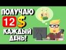 Облачный Майнинг БЕЗ ВЛОЖЕНИЙ заработок 12$ в сутки Бонус 100 Gh-s Партнерка 15%