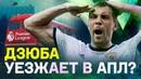 Футбол. Новости. Реал критикуют из-за Роналду. Черчесова вывели из себя. Дзюба и АПЛ.