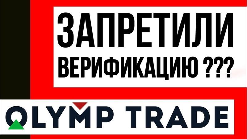 КАКИЕ ПРОБЛЕМЫ С ВЕРИФИКАЦИЕЙ НА ОЛИМП ТРЕЙД В РОССИИ ВЫВОД СРЕДСТВ C РЕГИСТРАЦИЕЙ VPN OLYMP TRADE