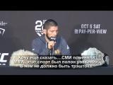 07.10.18 Слова Хабиба на пресс конференции, после боя с Конором на UFC 229.