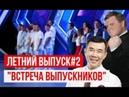 КВН-2018. Видеодневник. Встреча выпускников. Вне игры.