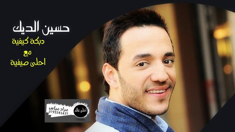 حسين الديك - دبكة كيفية مع احلى صيفية | Hussein Al Deek - Dabke