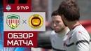 VFC Grozny SELIK VFC ПФЛ В 9 тур