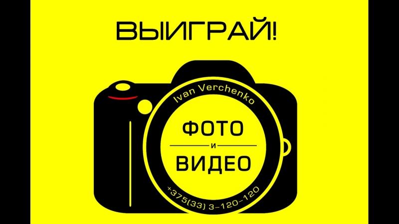 Розыгрыш от 30.05.18. Фотограф Гродно - Минск (Фото-Видеосъемка) Фотограф в Гродно! Видеограф в Гродно и Минске! 375333120120