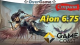 Aion 6.75 Стрим - Aion gamecoast