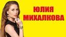 Юлия Михалкова, биография, Yulia Mikhalkova