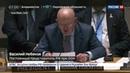 Новости на Россия 24 • Голосование в СБ ООН: США остались в одиночестве