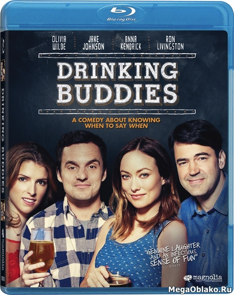 Собутыльники / Drinking Buddies (2013/BDRip/HDRip)