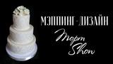 Свадебный торт 3d mapping show