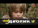 Дворик. 40 серия 2010 Мелодрама, семейный фильм @ Русские сериалы