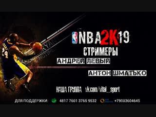 НБА 2К СТРИМ | Антон Шматько