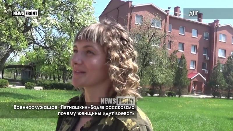 Военнослужащая Пятнашки Бодя рассказала почему женщины идут воевать