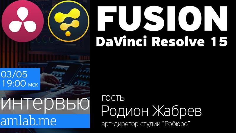 Разбираемся с FUSION в DaVinci Resolve 15 | Стрим с Родионом Жабревым на Amlab.me