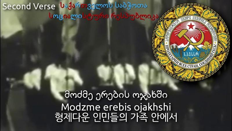 National Anthem of Georgian SSR - საქართველოს საბჭოთა სოციალისტური რესპუბლიკის სახელმწიფო ჰიმნი