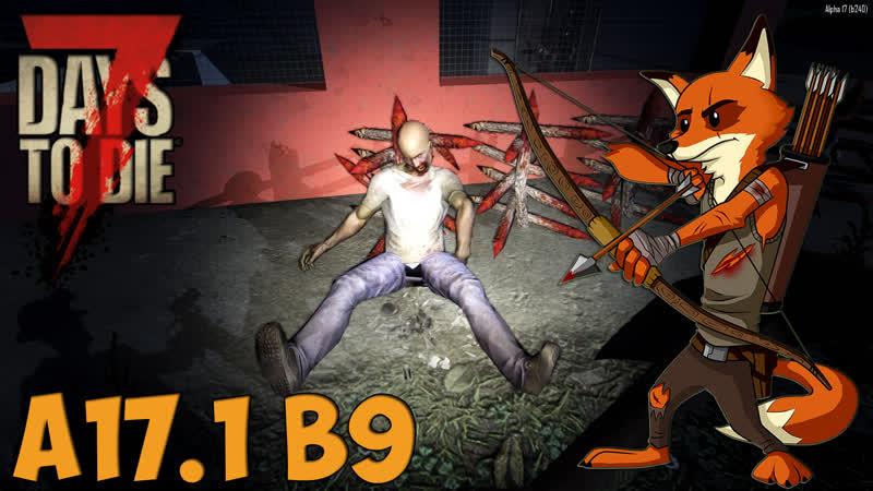 7 Days to Die - Выживание на сервере. Random Gen 17.1 B9